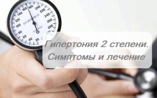 magas vérnyomás 1 fokos népi gyógymódok a magas vérnyomás előrehalad